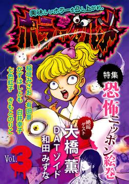 ホラーグルメ Vol.3 -恐怖ニッポン絵巻--電子書籍