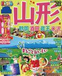 まっぷる 山形 鶴岡・酒田・蔵王・米沢'22