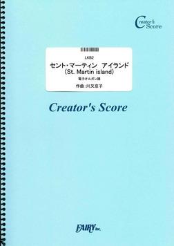 セント・マーティン アイランド(St. Martin island)  電子オルガン譜/川又京子  (LKB2)[クリエイターズ スコア]-電子書籍