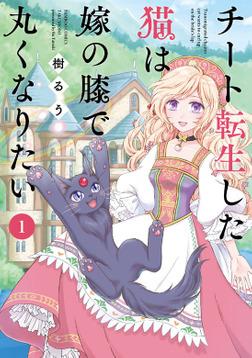 チート転生した猫は嫁の膝で丸くなりたい (1)-電子書籍