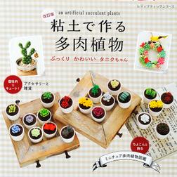 改訂版 粘土で作る多肉植物 ぷっくりかわいいタニクちゃん-電子書籍