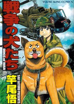 戦争の犬たち-電子書籍