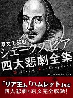 原文で読む シェークスピア 四大悲劇全集-電子書籍