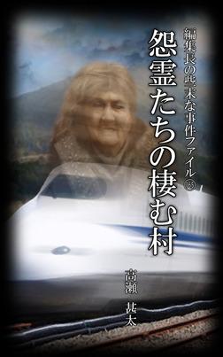 編集長の些末な事件ファイル165 怨霊たちの棲む村-電子書籍