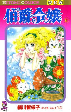 伯爵令嬢 6-電子書籍