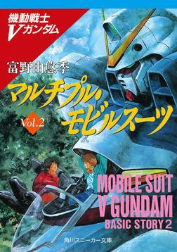 機動戦士Vガンダム2 マルチプル・モビルスーツ-電子書籍