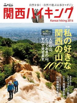 関西ハイキング2016-電子書籍