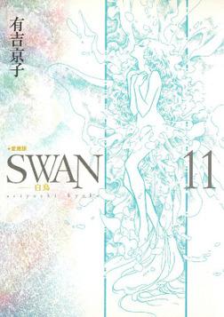 SWAN -白鳥- 愛蔵版 11巻-電子書籍