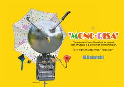 """""""MONO・RISA""""2 捨てられたモノが甦るリサイクルアートの星""""ミルトピア""""-電子書籍"""