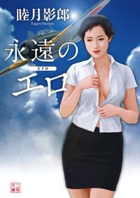 永遠のエロ【電子特別版】(二見文庫)
