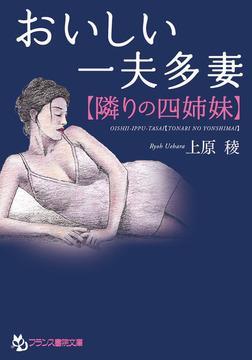 おいしい一夫多妻【隣りの四姉妹】-電子書籍