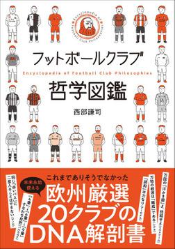 フットボールクラブ哲学図鑑-電子書籍