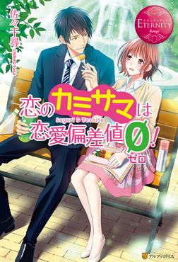 恋のカミサマは恋愛偏差値ゼロ!-電子書籍