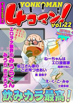 4コマン! 22-電子書籍