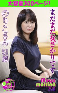 【Megamorrina 熟蜜】 まだまだ女ざかりです のりこさん51歳