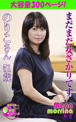 【Megamorrina 熟蜜】 まだまだ女ざかりです のりこさん51歳-電子書籍