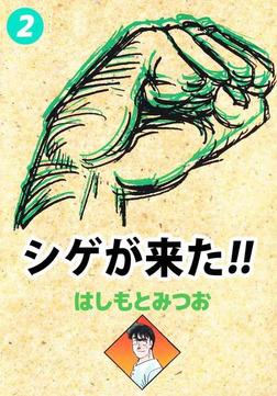 シゲが来た!! 2巻-電子書籍