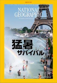 ナショナル ジオグラフィック日本版 2021年7月号 [雑誌]