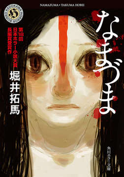 なまづま-電子書籍