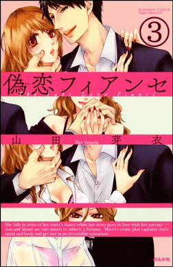 偽恋フィアンセ(分冊版) 【第3話】-電子書籍