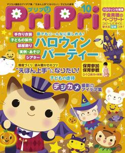 PriPri プリプリ 2015年10月号-電子書籍