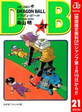 DRAGON BALL モノクロ版【期間限定無料】(ジャンプコミックスDIGITAL)