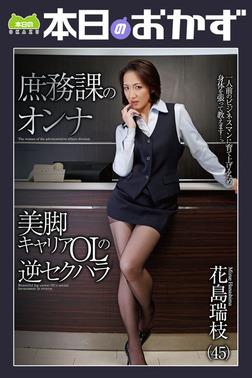 庶務課のオンナ美脚キャリアOLの逆セクハラ 花島瑞枝 本日のおかず-電子書籍