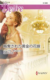 略奪された黄金の花嫁