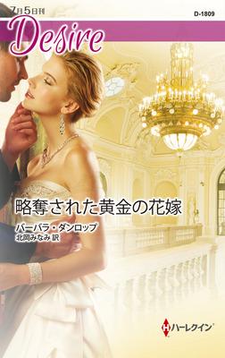 略奪された黄金の花嫁-電子書籍
