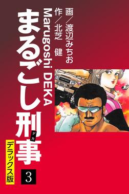 まるごし刑事 デラックス版(3)-電子書籍