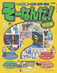 マンガで楽しむ日本と世界の歴史 そーなんだ! 75