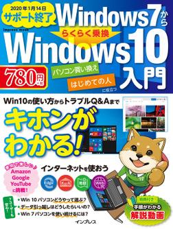 Windows7かららくらく乗換 Windows10入門-電子書籍