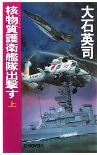 核物質護衛艦隊出撃す(上)