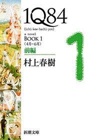 1Q84―BOOK1〈4月-6月〉前編―(新潮文庫)
