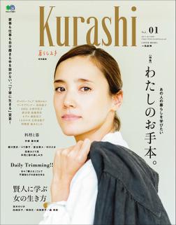 Kurashi Vol.01-電子書籍