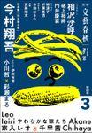 別冊文藝春秋 電子版30号 (2020年3月号)