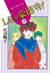 Let's豪徳寺!(5)