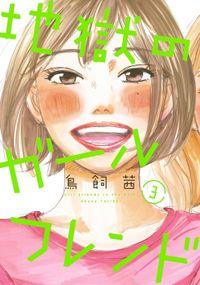 地獄のガールフレンド(3)