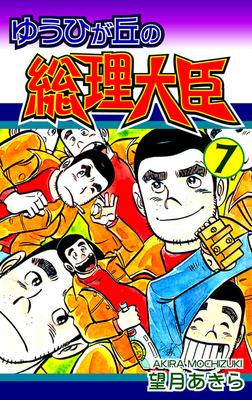 ゆうひが丘の総理大臣(7)-電子書籍