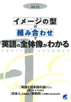 「イメージの型」の「組み合わせ」で英語の全体像がわかる-電子書籍