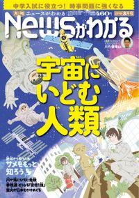 月刊Newsがわかる (ゲッカンニュースガワカル) 2019年08月号