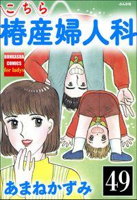 こちら椿産婦人科(分冊版) 【第49話】