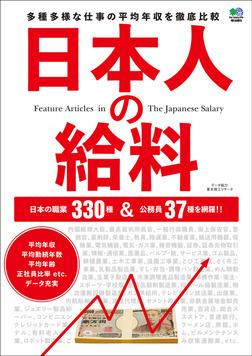 日本人の給料-電子書籍