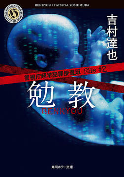 警視庁超常犯罪捜査班 File♯2 勉教-電子書籍