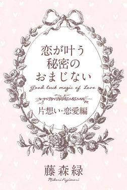 恋が叶う秘密のおまじない<片想い・恋愛編>-電子書籍