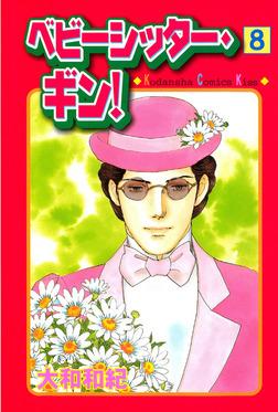 ベビーシッター・ギン!(8)-電子書籍