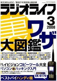 ラジオライフ2008年3月号
