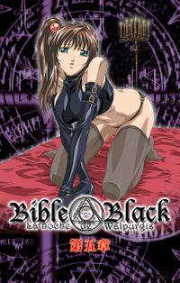 【フルカラー】Bible Black<ディレクターズカット>~第五章・黒の晩餐~
