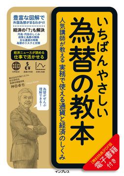 いちばんやさしい為替の教本 人気講師が教える実務で使える通貨と経済のしくみ-電子書籍