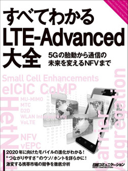 すべてわかるLTE-Advanced大全(日経BP Next ICT選書)-電子書籍